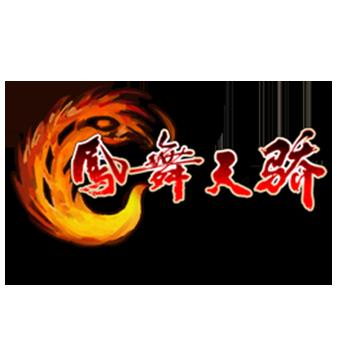 凤舞天骄礼包