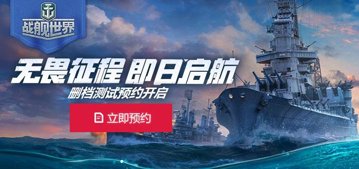 战舰世界礼包