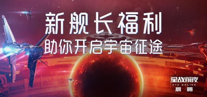星战前夜:晨曦礼包